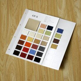 シンコール(SINCOL)社 合成皮革(フェイクレザー) GT-X サンプル生地台帳