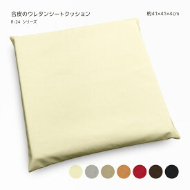 ウレタンシートクッション 合皮(R-24) 41×41×4cm 背当てクッションカバー(45cm角)の規格ですので汎用性抜群です!! 中身とカバーを別で買うよりお得なセット!