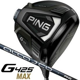 《あす楽》PING ピン G425 MAX ALTA J CB SLATE ドライバー