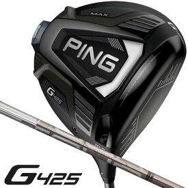 《あす楽》PING ピン G425 MAX PING TOUR173−65 ドライバー