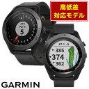 【ポイント5倍!お買い物マラソン】ガーミン GPSゴルフナビ アプローチ S60 (プレミアムセラミック)