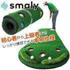 【ポイント最大10倍!お買い物マラソン】《あす楽》SMALY(スマリー) 3m 大型パターマット (GPM1)