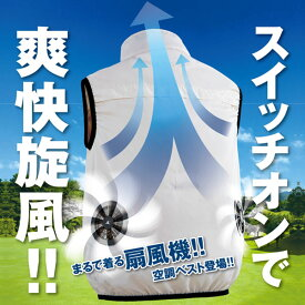《あす楽》【ポイント15倍】アクセル ファン付き空調ベスト AXV201FAN