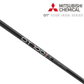 《クラブリシャフト》三菱ケミカル OT ツアー アイアン(110) シリーズ