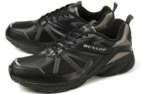 大きいサイズ 靴 DUNLOP(ダンロップ) マックスランライトM153 DM153 ブラック 【28cm 29cm 30cm】 幅広 ローカット シューズ スニーカー 紐靴 カジュアル 4E相当 メンズ ビッグサイズ 定番