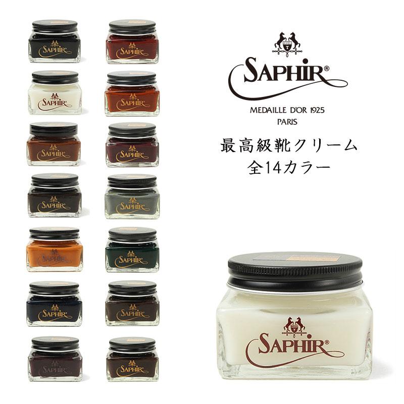【エントリーでポイント5倍】【送料無料】Saphir Noir(サフィールノワール) CREME 1925(クレム 1925) 靴クリーム 全14色