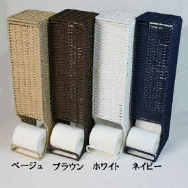 トイレットペーパーが5個収納できるトイレットペーパーストッカー 4色(トイレットペーパーホルダー)<ベージュ・ブラウン・ネイビー・ホワイト>【ランキング入賞】