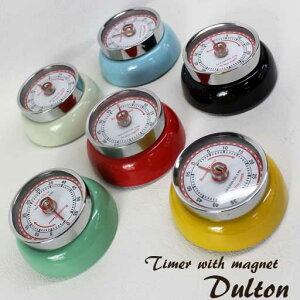 【郵便送料¥350】【DULTON】カラーキッチンタイマー(55分まで)マグネット付き♪<アイボリー・レッド・イエロー・サックスブルー・ミントグリーン・ブラック>【ゼンマイ式/乾電池不要/