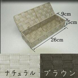 【かご1000点即日発送】 リボンテープ、フタ付き収納カトラリーケース<ナチュラル・ブラウン>26×9×h 5
