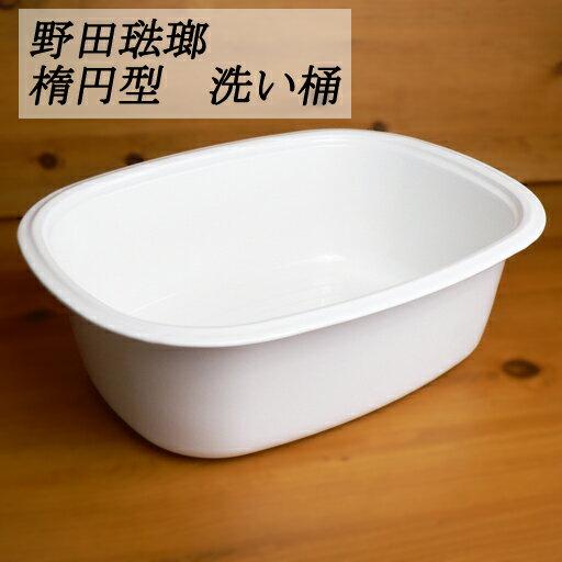 【野田琺瑯/セール】楕円型 洗い桶 (8.0L)