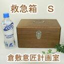 【倉敷意匠計画室】木製救急箱 Sサイズ(木製収納箱)◆◆