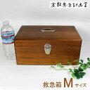 【倉敷意匠計画室】木製救急箱 Mサイズ (木製収納箱)