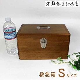 【倉敷意匠計画室】木製救急箱 Sサイズ(木製収納箱)☆☆☆