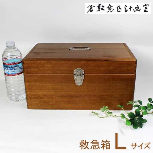 【倉敷意匠計画室】木製救急箱 Lサイズ (木製収納箱)★★