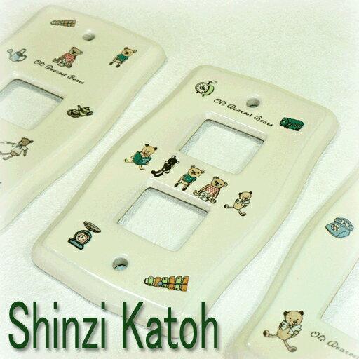 【絵柄・デザイン多数 即日発送】Shinzi Katohデザインクマさんがいっぱい(*^_^*) ベア  陶器スイッチプレート(スイッチカバー)1穴・2穴・3穴