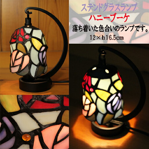 ステンドグラスランプ 小型吊り型1アーム ハニーブーケ 12×h16.5 【照明・スタンド】