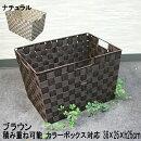 【かご】選べる2色カラーボックス用リボンテープ収納バスケット<ブラウン・ナチュラル>38×26×h25