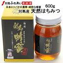 【新物入荷!】希少な日本ミツバチの蜂蜜 濃厚で栄養価の高い純粋ハチミツです 対馬...