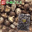 【送料無料】長崎県対馬産 乾しいたけ 小粒どんこ 150g (小どんこ サイズ3cm以下) 原木栽培 茶碗蒸し 対馬しいたけ 原木しいたけ …