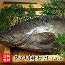 【送料無料】幻の魚 クエの切り身セット 1.5kg クエ鍋用の切り身・ブツ切り お刺身・しゃぶしゃぶ用の三枚おろしのダブルセット く…