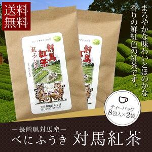 対馬産べにふうき紅茶(3g×8包入)→2袋【べにふうき】【紅富貴】【紅茶】【】