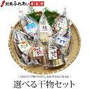人気の干物を厳選 選べる楽しさが好評! 長崎県対馬産選べる干物セット 4種類選択 丸徳水産 あじ開き とびうお開き カマス開き …