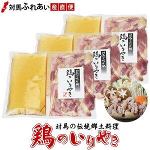 対馬名物 鶏のいりやき (鶏肉320g・スープ500g)×3袋 お取り寄せ 郷土料理 鍋物セット 九州 長崎 つしま