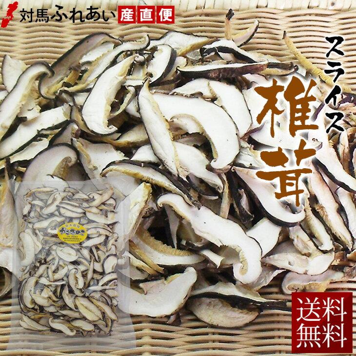 【送料無料】長崎県対馬産 乾しいたけ スライス 80g (スライスの厚み 3mm-4mm) 原木栽培 対馬しいたけ 原木しいたけ 椎茸 冷凍商品と同梱可能 国産しいたけ 干しシイタケ