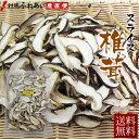 【送料無料】長崎県対馬産 乾しいたけ スライス 80g (スライスの厚み 3mm-4mm) 原木栽培 対馬しいたけ 原木しいたけ 椎茸 冷凍商…