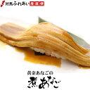 大きな穴子がふっくら美味しい! 長崎県対馬西沖産 黄金あなごのアナゴ煮 200g  ブランド穴子 対馬あなご 対馬西沖 黄金アナゴ …