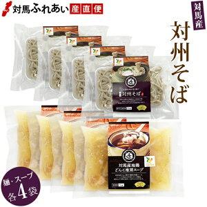 対馬名物 対州そば4袋 対馬産地鶏・椎茸スープ×4袋セット つしま蕎麦 麺類 お取り寄せ 九州 長崎 つしま