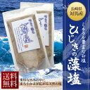【送料無料】手作りの天然塩 対馬のきれいな海水で作った藻塩 170g×2袋 冷凍商品や冷蔵商品と同梱可能 もじお 天然調味料 調味…