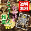 【送料無料】長崎県対馬産 乾しいたけ こうしん 80g 香信 (椎茸の直径 3cm-5cm) 原木栽培 対馬しいたけ 原木しいたけ 椎茸 冷凍商品と…