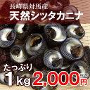 磯の香りたっぷりのニナ貝 さざえと同梱出来ます 長崎県対馬産 天然シッタカニナ(生) 1kg 尻高ニナ 尻高みな シッタカミナ 冷凍…