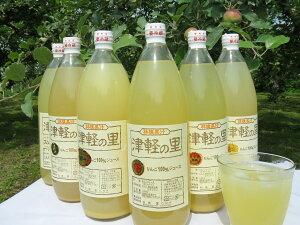【送料無料】 青森県産 完熟りんご6種飲み比べ6本セット 天然果汁100% ストレート りんごジュース 「津軽の里」1L・6本セット お取り寄せ 詰め合わせセット りんごジュースセット 100パーセ