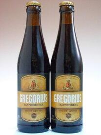 グレゴリウス(ストロングダークエール) 10.5% 330ml×2本組 オーストリア 修道院ビール トラピストビール 世界のビール