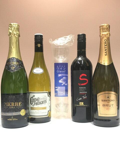 【送料無料】ワイングラスを持っていくアウトドア×ワイン 750ml飲み比べ4本セット 【おでかけワイングラス5個付き】