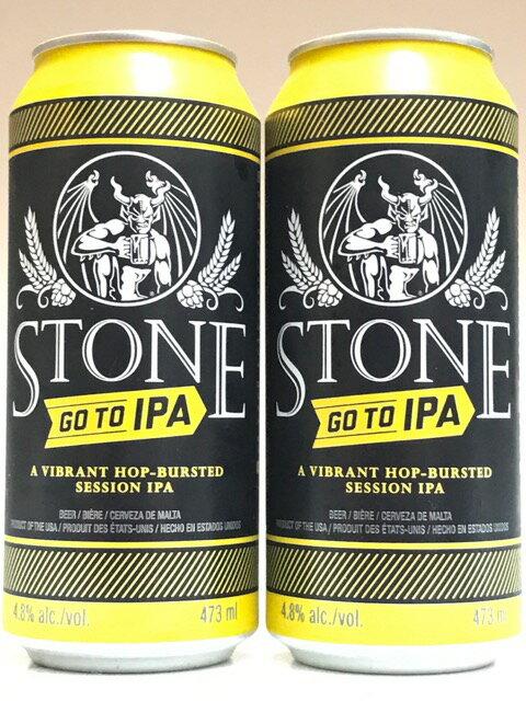【缶】ストーンGo To IPA 缶 4.8% 473ml×2本組 【要冷蔵商品】【クラフトビール】【アメリカ】【Stone】