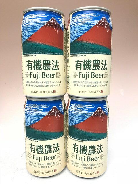 有機農法ビール 富士ビール 5% 350ml缶×4本組