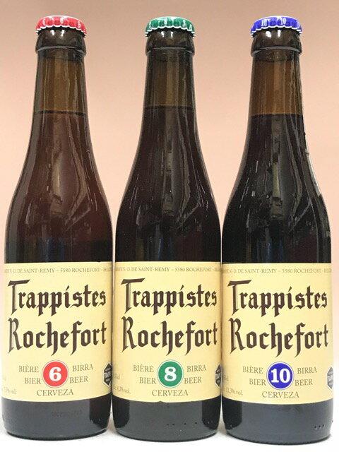 ロシュフォール 6・8・10 330ml×3本飲み比べビールセット 【トラピストビール】【ベルギー】
