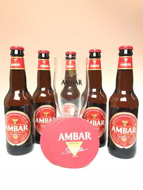 アンバー・エスペシャル瓶 5.2% 330ml×5本セット 【グラス1個+コースター5枚付き】【ビール】【スペイン】【11月新商品】