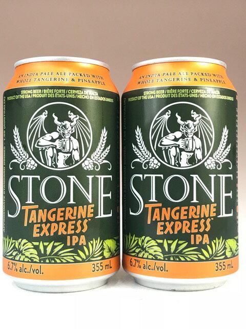 ストーン タンジェリン・エクスプレスIPA 6.7% 355ml缶×2本組 【クラフトビール】【アメリカ】【Stone】【要冷蔵商品】