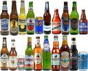 世界のビール 20ヶ国飲み比べ [スタンダード] 20本ビールセット 説明書付 ビール ビア BEER smtb-KD 送料無料