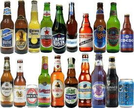 世界のビール 20ヶ国飲み比べ [スタンダード] 20本ビールセット 【説明書付】 【ビール】 【ビア】 【BEER】 【送料無料】【ギフト】