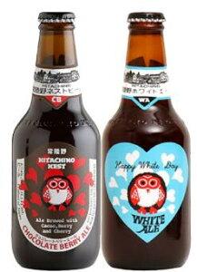 常陸野ネストビール ホワイトデー飲み比べセット(チョコレートベリーエール&期間限定ラベルホワイトエール) 330ml×2本組 【茨城】 【クラフトビール】【ギフト】
