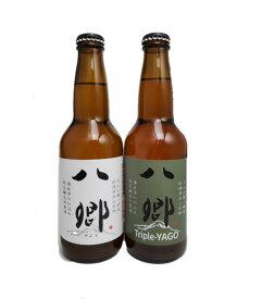 大山(だいせん)Gビール 八郷(やごう)2種類飲み比べセット(八郷・トリプル八郷) 330ml×2本組 【要冷蔵商品】【鳥取】【クラフトビール】【数量限定】