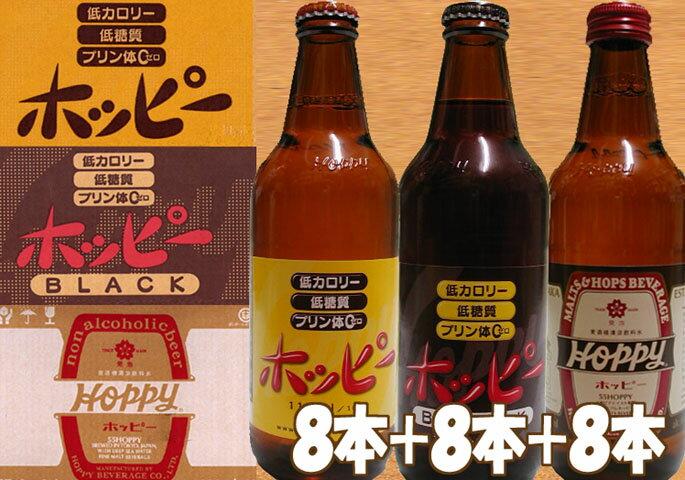 【ホッピー8本・ホッピーブラック8本・55ホッピー8本】330ml 飲み比べ24本セット