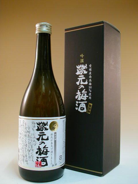 栄光 吟撰 蔵元の梅酒 720ml【箱入り】【愛媛のリキュール】【えひめのリキュール】