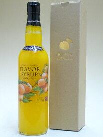 FLAVOR SYRUP(フレーバーシロップ) 濃縮伊予柑果汁タイプ 560ml 【ノンアルコール】【愛媛】【伊予柑】