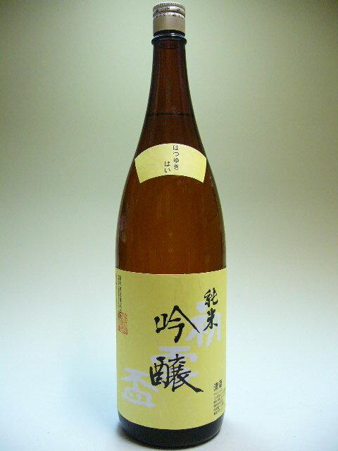 【H27BY (一年熟成)】初雪盃 純米吟醸 1800ml 【愛媛の地酒】【砥部町】